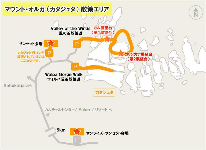 マウントオルガ(カタジュタ)地図